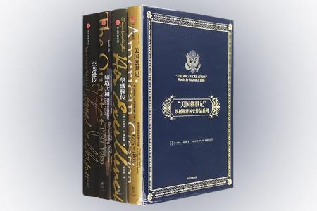 """""""美国创世记·埃利斯建国史作品系列""""全四册,32开精装,包括2本精彩历史《美国创世记》 《缔造共和》和2本核心国父传记《华盛顿传》《杰斐逊传》。战场和政坛的刀光剑影,史无前例的政治创举,奠定现代国家秩序的精彩博弈,野蛮生长的美国梦……这是美国崛起道路的开辟传奇,深刻再现18世纪美国的政治游戏和权力之争。作者约瑟夫·J.埃利斯是美国著名史学家,他用纯熟的技巧把枯燥乏味的政治斗争讲得生动精彩"""
