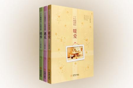 团购:丁立梅精品十年精选集3册