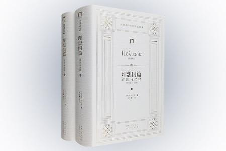 台湾商务印书馆百年汉译名著《理想国篇:译注与诠释》2册,16开精装,由古希腊研究专家徐学庸编译,左右中希对照,极尽原典之美,注解丰富,更有详尽的导读诠释。《理想国》是古希腊哲学家柏拉图代表作,涉及柏拉图思想体系的各个方面,包括哲学、伦理、教育、文艺、政治等内容,语言深入浅出,段落逻辑缜密,对辩精彩且不显艰涩,读来趣味横生,是一套需要反复阅读才能悟出深韵的哲学经典、了解古希腊文明和西方思维模式的经世
