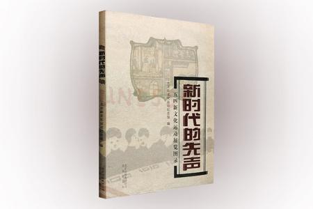 《新时代的先声:五四新文化运动展览图录》,大16开本,铜版纸印刷,北京新文化运动纪念馆编辑出品。通过多幅珍贵的历史照片,系统、完整地介绍了五四新文化运动发生时的重大事件和重要人物,并采用中英文对照编排,资料翔实,脉络清晰,以丰沛的细节再现一个时代的风云缩影。既有阅读了解之功用,亦有历史纪念价值。