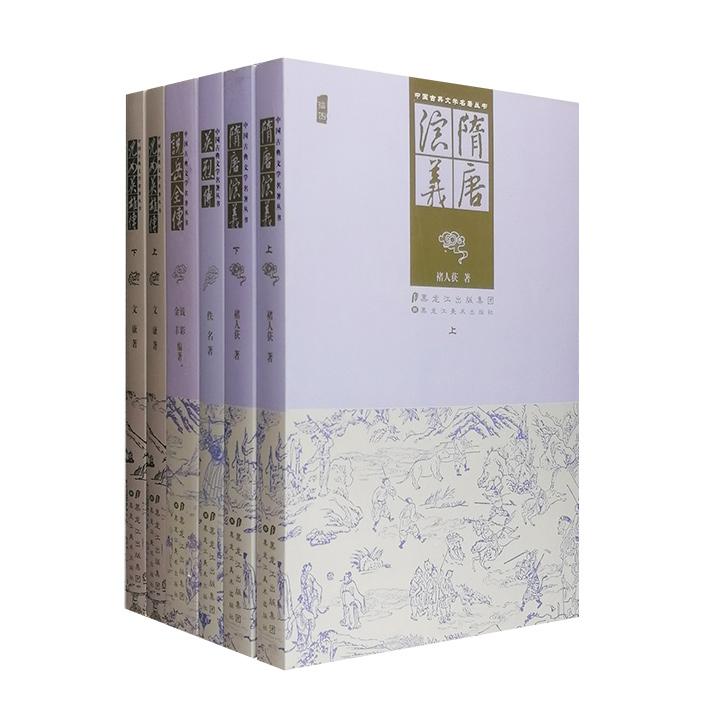 团购:中国古典文学名著丛书:传奇演义4部6册