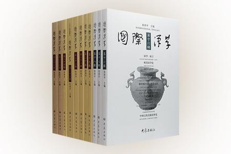 国内汉学研究经典期刊《国际汉学》第16-26辑,共11册,北京外国语大学海外汉学研究中心主办,收录了世界各地汉学研究的成果,涵盖中西文化交流史、传教士汉学研究、国学与汉学、跨文化研究、汉学书评、汉学家访谈等多方面。篇篇华章,各有侧重,其中许多文章在国内学术期刊中为独有。