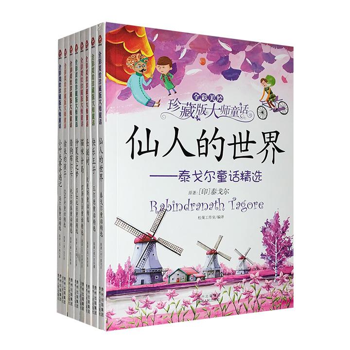 团购:全彩美绘珍藏版大师童话全8册