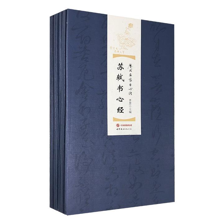 团购:(精)历代名家书心经6种:傅山、赵孟頫等