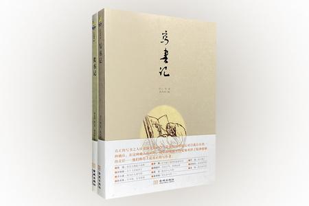 """超低价16.8元包邮!""""关于书的书""""2册,《写书记》+《卖书记》。鲁迅、汪曾祺、章诒和、史铁生、莫言、余华……近30位现当代著名作家关于""""写书""""的记叙,他们为什么写作、创作中又有怎样的趣事与情绪?宗璞、刘苏里、田园……著名和非著名作家、出版人、发行人、书店经理,还有实体书店导购等""""卖书人""""现身说法,讲述卖书生涯的苦乐,解答你关于图书销售的种种疑惑,还有那些出版营销背后的故事。"""