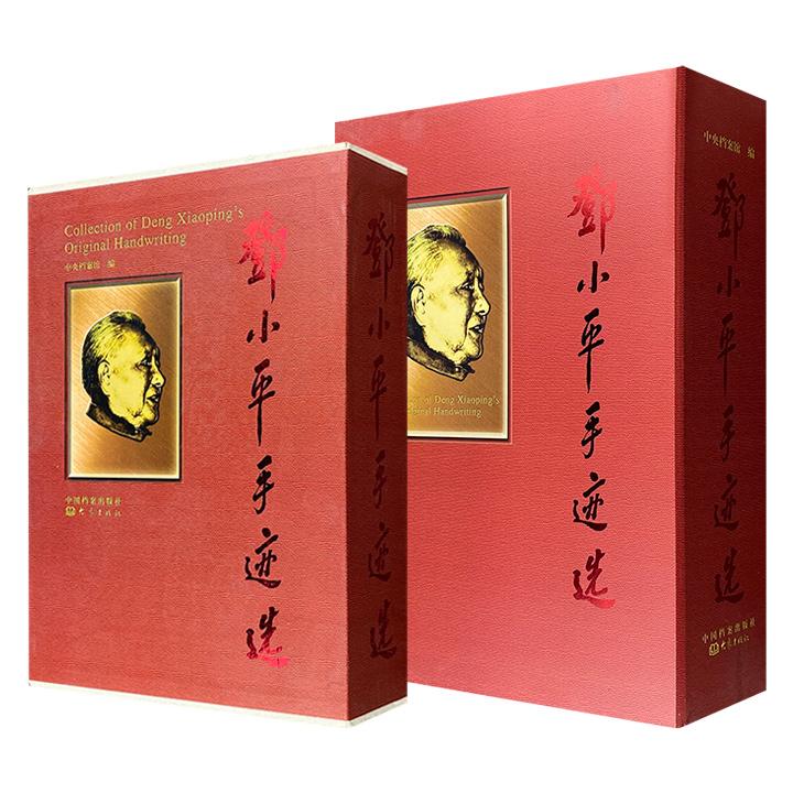 邓小平手迹选(共4册)