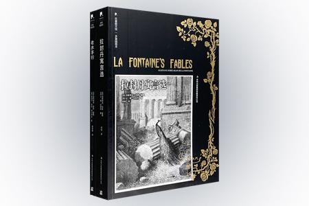 """""""多雷插图本""""2册,精选两部欧洲名家选集,由19世纪法国著名插画大师古斯塔夫·多雷配以黑白版画插图,极富古典韵味。《老水手行》是英国浪漫主义文学巨匠塞缪尔·泰勒·柯尔律治诗歌选集,收录33首经典诗歌,中英对照,既富阅读乐趣又能提升英语语感;《拉封丹寓言选》收入法国著名寓言诗人让·德·拉封丹203篇经典寓言故事,风趣幽默,脍炙人口,富含人生道理,适合青少年朋友阅读。定价146元,现团购价39.9元包"""