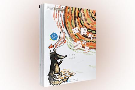 我在长大:幼儿情商培育绘本(全八册)