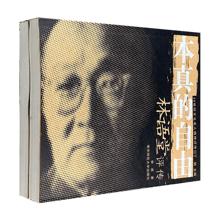 团购:现代大师评传2册:何其芳+林语堂