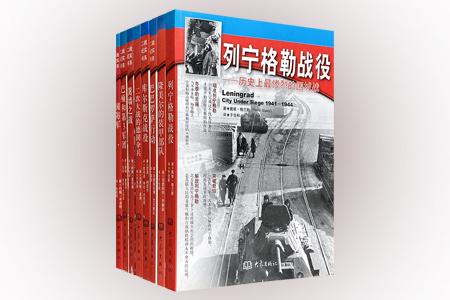 """""""二战纪实书系""""8册,以丰富的历史照片和详细分析,真实再现残酷的二战场景。这里有历史上极为惨烈的围城战《列宁格勒战役》,德军入侵苏联的《巴巴罗萨行动》,闪击战中的装甲兵团《隆美尔的装甲部队》,大型战车战《库尔斯克战役》,诺曼底登陆后的《篱墙之战》,横扫欧洲的《巴顿和第3军团》,以及《二次大战的德国伞兵》和《国防军》。每本近300幅清晰的照片和地图,加之深入的解说,使得这套书如大型纪录片般地精彩!"""