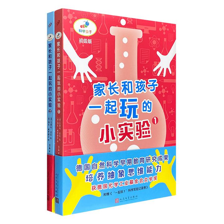 家长和孩子一起玩的小实验1和2(新版2册)