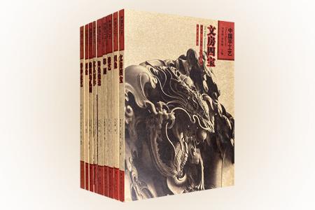 """""""中国手工艺丛书""""9册,全彩图文,由文物研究专家华觉明主编,辑录中华文明发展历程中曾起过重大作用的手工技艺。文房四宝、漆艺、刻绘、编织与扎制、家具制作、陶瓷烧造、印刷、织染、特种技艺共9种主题,详细的介绍文字,配以大量精美的彩色插图和生动的奇闻趣事,展现了中华手工艺的艺术价值。从田间的农具,厨房的炊具,屋中的家具到桌上的餐具,内容涉及百姓生活的方方面面,让读者在日常生活中感受中华手工"""