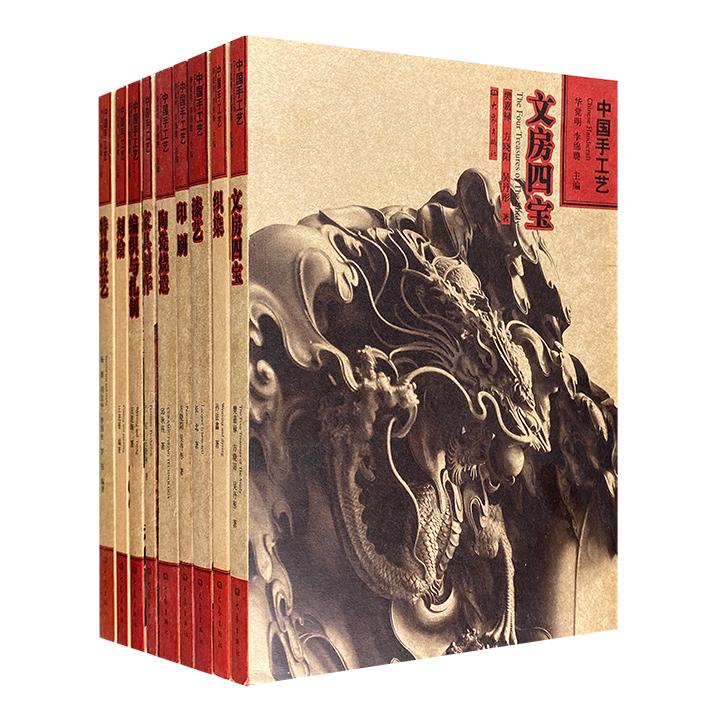 团购:中国手工艺9册