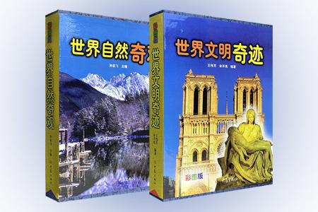 《世界自然奇观》全4册 vs《世界文明奇迹》全4册!盒装大16开本,铜版纸全彩图文,每套书收录近150处地球各地令人惊艳的景物,配以近千幅精美的高清摄影照片,版式精致灵活,图文相得益彰。述说生动的史地传奇,演绎多彩的人文风情,展现自然的博大与壮美,承载文化的厚重与辉煌。世界犹如一个精彩的大舞台,在我们面前徐徐拉开帷幕……