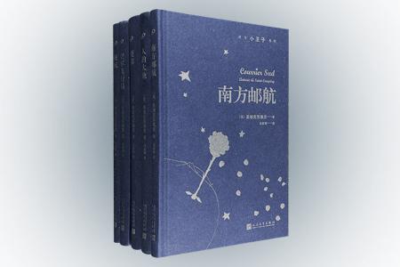 """圣埃克苏佩里《小王子》之外的经典作品!""""成为小王子系列""""精装共5册,《夜航》《南方邮航》《人的大地》《空军飞行员》《要塞》,首届傅雷翻译出版奖得主马振骋倾情翻译,这些真挚的书写,是圣埃克苏佩里人生哲学的实践和体现。在天空和沙漠、群山之间,在黑夜和要塞的起落之中,圣埃克苏佩里,一个飞行员,一个作家,一个战士,一个哲人,伴着风沙星辰,寻找生命的永恒! 定价219.9元,现团购价69.9元包邮!"""