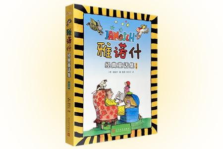 """久负盛名的儿童文学大师、""""浅语""""艺术大师!《雅诺什经典童话集》全3册,16开全彩图文,共收录19篇童话故事和24篇圣诞故事,幽默的故事,传神的图画,向孩子们传达了简单又隽永的哲理,营造了一个个生动有趣而又美好的小世界。定价120元,现团购价39.9元包邮!"""