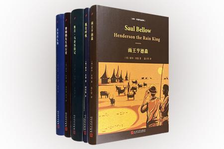 """诺贝尔文学奖得主、美国著名作家""""索尔·贝娄作品系列""""5册,32开精装,包括《洪堡的礼物》《雨王亨德森》《赛姆勒先生的行星》《抓住时机》《奥吉·马奇历险记》,由人民文学出版社出版。索尔·贝娄以意象和幽默的语言风格,塑造了一批具有时代和族裔特征的犹太人物形象——充满幻想的诗人洪堡、精神空虚的百万富翁亨德森、二战幸存者赛姆勒、身无分文的末流演员威尔姆,还有矛盾的奥吉·马奇。通过他们艰难曲折的人生和悲欢离"""