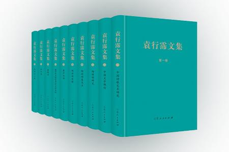"""新书钤印本!中国当代著名古典文学大家《袁行霈文集》全十卷,16开精装,袁先生的学术研究始于文学,从文言小说到古典诗歌,从屈原、李白、杜甫、苏东坡、陆游,到他尤为钟爱的陶渊明,""""博采、精鉴、深味、妙悟"""",他为中国诗歌艺术研究建立了诸多新范式。本套书既有《中国文学概论》《中国诗歌艺术研究》《陶渊明研究》《魏晋南北朝隋唐五代文学史纲》等学术专著及论文,亦收入诗词与小品文,全面展现袁行霈先生的学问气象。"""