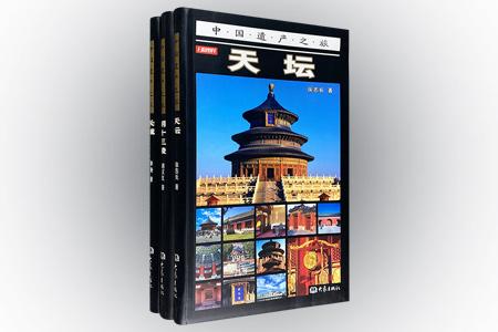 """超低价19.8元!""""中国遗产之旅""""3册,32开软精装,铜版纸全彩,包括《天坛》《长城》《明十三陵》,分别由徐志长、李庚、胡汉生3位文物研究专家撰写。以深入浅出的文字,探索建筑、园林、山水的历史渊源;以亲身体验,为读者和旅客提供详实的资讯,解决行旅中可能遇到的所有问题。书中更有大量全彩实景图片,展现中国遗产的魅力。本套书既可作为文化研究的重要参考,也可作为北京旅游的上佳指南。"""