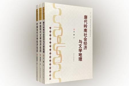 """稿费的诞生、大饥饿时期的作家生活、""""文革""""文学、版税的故事……""""中国传统文学与经济生活研究丛书""""3册:《中国当代文学经济生态》《中国现代文学经济生态》《唐代岭南社会经济与文学地理》。对1898年以后的中国文化界经济状况进行考察,剖析中国现代文学文化活动的种种经济关系。描绘早期岭南文学的特殊风貌,探究该地区的经济发展、流动文人的影响、南北方文化交流状况等方方面面。"""
