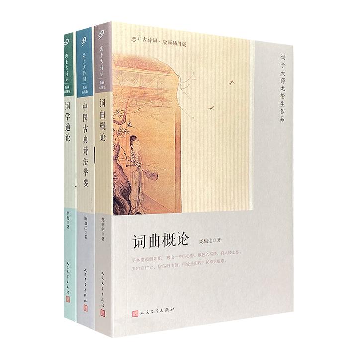 团购:恋上古诗词-版画插图版3册