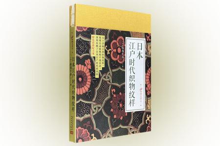 一本图案集带你领略百年前日本设计之美!《日本江户时代织物纹样》,16开布面精装,全彩精印,裸脊锁线,可180度平摊,人民文学出版社出版。精选日本江户时代著名画家高岛千春设计的58幅古典服饰纹样,每幅纹样均附色彩搭配方案,这些由花鸟、树木、祥云、波纹等主题凝练而成的视觉符号,从色调、布局到整体构想,无不彰显出日本江户时代的艺术审美和民俗风情。全书纹样千姿百态、色彩经典高雅,既可作为设计素材,亦可鉴赏