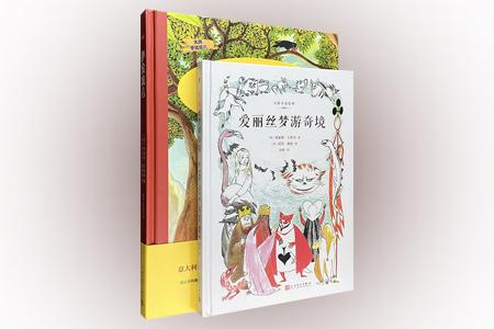 """人民文学出版社""""大师手绘经典""""2册,荟萃儿童文学大师托芙·扬松插画版《爱丽丝梦游奇境》和英国著名童书作家菲奥纳·华特斯编写版《伊索寓言》,均为世界童话史上的经典版本。16开精装,全彩图文,每册配有多幅精美的手绘插图,细节丰富,瑰丽而浪漫,神秘而梦幻,充满艺术的魅力。不仅是亲子共读、成人回味的上佳之选,更是每个家庭的永久珍藏。"""