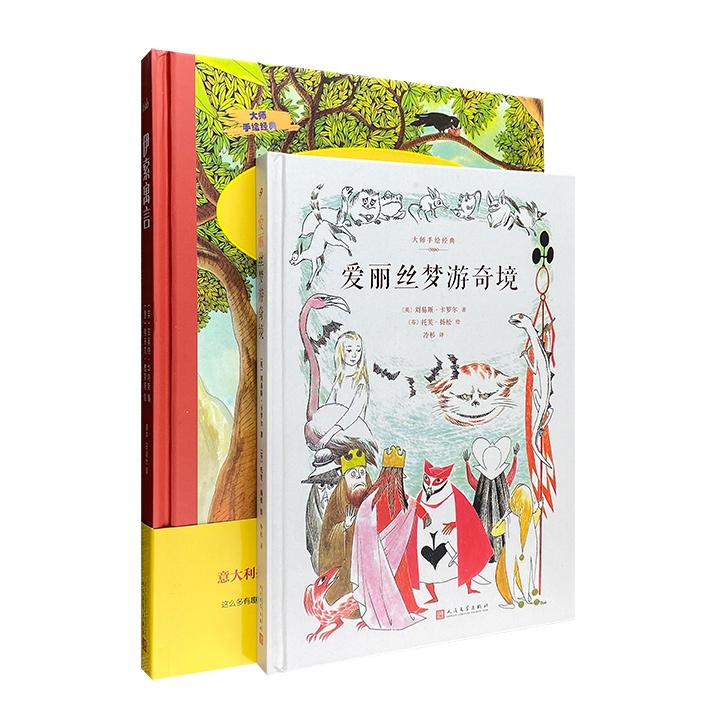 团购:(精)大师手绘经典2册:爱丽丝梦游奇境+伊索寓言
