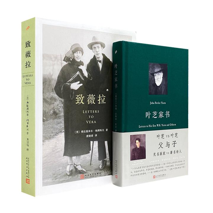 团购:大师书信集:致薇拉+叶芝家书