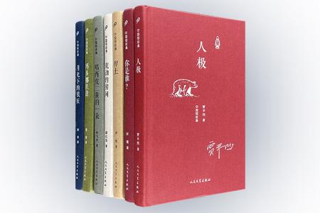 """人民文学出版社""""中国短经典""""丛书7册,32开精装,设计简约。荟萃贾平凹、毕飞宇、宗璞、阿来、苏童、李锐、薛忆沩7位当代著名作家的短篇小说,收录《人极》《红豆》《假婚》《秋语》《琥珀手串》《惚恍小说》《玛多娜生意》《月光下的银匠》《唱西皮二黄的一朵》等,篇幅短小、内容隽永。7位作家以其独特的视角,带来一篇篇充满人情味儿的作品,书中构建的故事片段和人物形象往往就出现在我们身边……定价359.3元"""