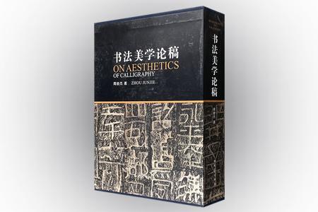 《书法美学论稿》16开布面精装,铜版纸全彩,配精致函套,全书60余万字,重达2.5公斤,以审美为主线、中西方思维方式为引导,探述了书法的性质、审美价值、艺术规律。书中穿插了大量精美的全彩图片,涵盖众多古今中外的经典书画、雕刻、手工艺作品等,全面而深入地解析书法本体,剖析其美的内在流程,将人们引入到一个独特、绚烂的世界,为读者和书法爱好者提供全新的思考方式和思维空间。定价298元,现团购价86元包邮
