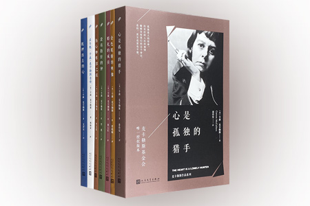 """麦卡勒斯基金会授权版本!""""麦卡勒斯作品系列""""全7册,人民文学出版社出版,荟萃《心是孤独的猎手》《没有指针的钟》《伤心咖啡馆之歌》《婚礼的成员》《抵押出去的心》《金色眼睛的映像》6部经典作品,以及《启与魅:卡森·麦卡勒斯自传》。美国天才女作家麦卡勒斯,是与杜拉斯齐名的""""文艺教母"""",她的作品多描写孤独的人们,孤独、孤立和疏离的主题始终贯穿在她的所有作品中,并烙刻在她个人生活的各个层面。定价259元,现"""