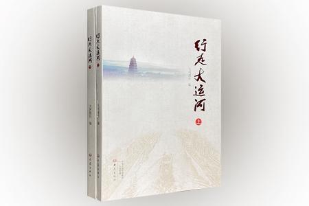 行走大运河-(全2册)