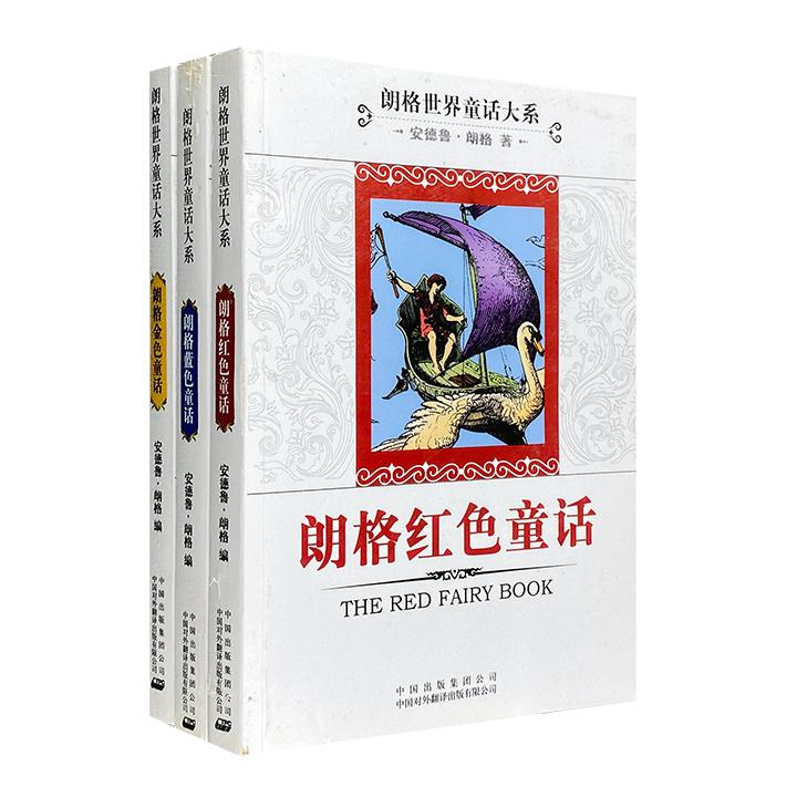团购:朗格世界童话大系3册