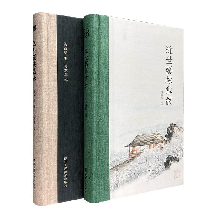 团购:名家谈艺录2册:近世艺林掌故+吴昌硕谈艺录