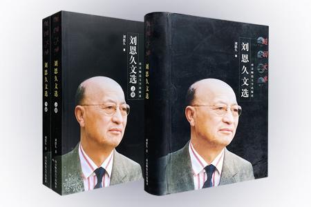 著名哲学家、心理学家和教育家《刘恩久文选》,总达1081页,收录刘恩久研究当代心理学发展趋势、跨文化心理学,西方心理学主要代表人物与流派等主题的论文和译著,以及书评、序跋、回忆录、教学经验总结、随笔共计70余篇,多篇著述和译作为解放前所写,部分从未在国内外公开发表或出版过,见解深刻、思想独到,翔实呈现出先生学术、教育和社交全貌。现平装(全两册)与精装(全一册)任选,定价68/98元,现团购价19.