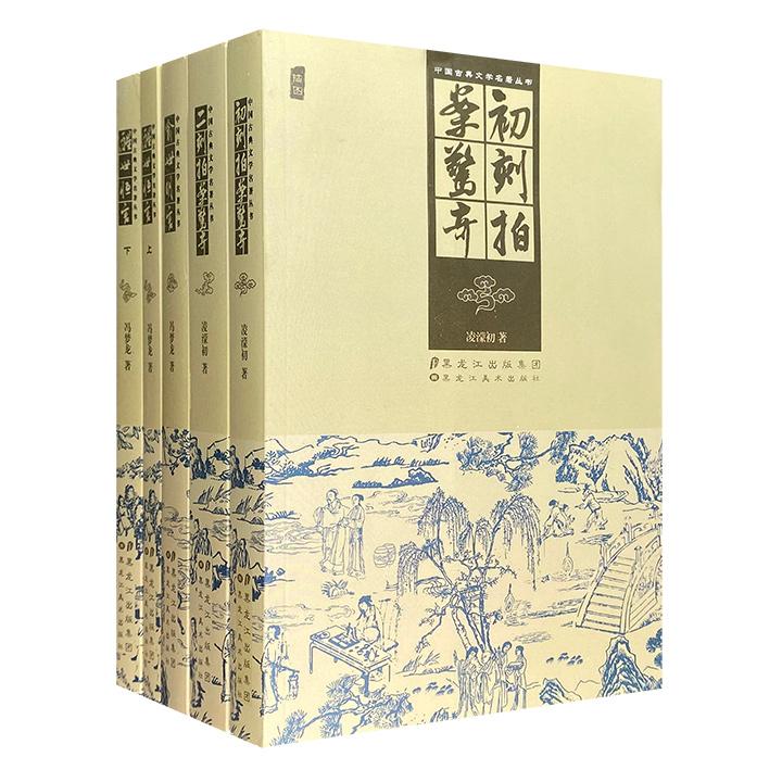 团购:中国古典文学名著丛书:二言二拍