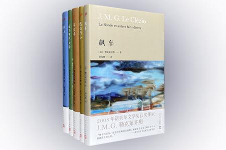 """诺贝尔文学奖得主、法国著名作家""""勒克莱齐奥作品系列""""5册,32开精装,包括短篇小说集《飙车》《燃烧的心》,长篇小说《巨人》《寻金者》和散文集《看不见的大陆》,人民文学出版社出版。勒克莱齐奥以其朴实、精炼而又生动的文笔,通过他的亲身经历和丰富的想象,极尽笔墨地描绘拉丁美洲、非洲和大洋洲等地区的社会概况,展现社会边缘的生活图景,以及现代文明中那些不为人知的角落。定价233元,现团购价75元包邮!"""