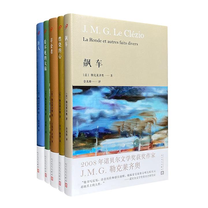 团购:(精)勒克莱齐奥作品系列5册