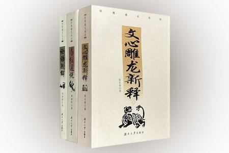 """""""经典通义丛书""""3册,收录古代文学理论学者张长青《文心雕龙新释》,著名易学家邓球柏《易经通说》《论语新解》。作者们以专业的学识,独特的个人视角,对深奥难懂的国学经典作了简明扼要的注释、通俗而富有新意的解读,并对疑难字词注音,可为学者案头参考,亦便于大众阅读。定价108元,现团购价26元包邮!"""