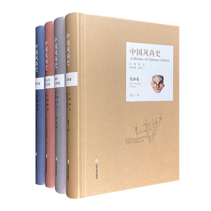 团购:(精)中国风尚史全4册