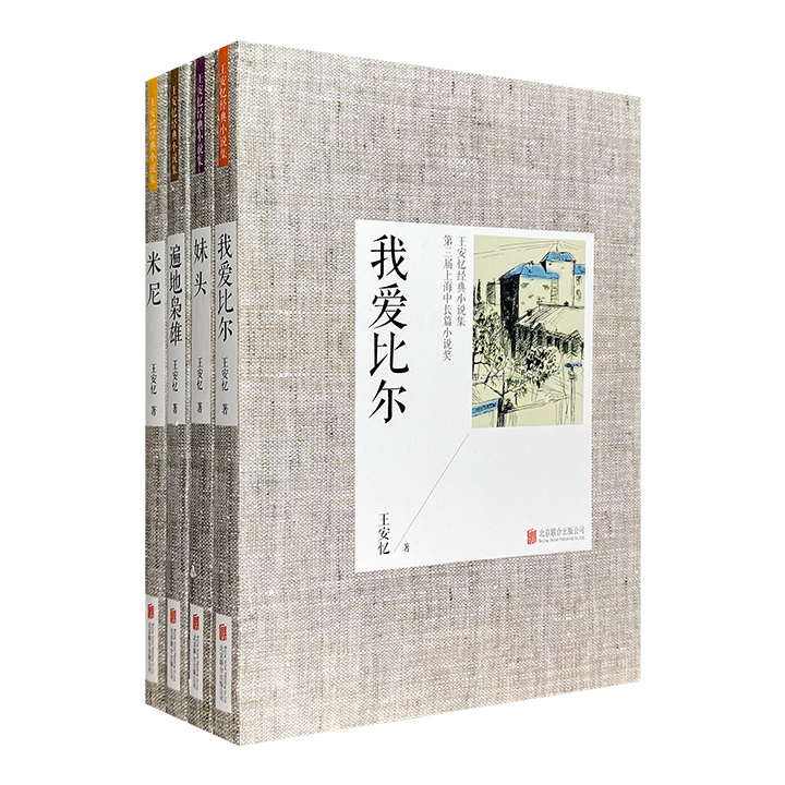 团购:王安忆经典小说集4册