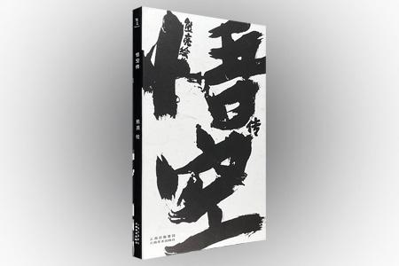 """《悟空传》大16开精装,中国当代绘本大师熊亮倾心创作,用你从未想象过的方式讲述悟空的故事!对比强烈的黑与白,横涂直抹的水墨,粗粝的毛笔书法,成功地塑造了一个""""捣蛋者""""悟空。书脊还附有多根黑色长线,翻动书页时会甩来甩去,就像猴子灵动轻盈的尾巴。读者翻阅这本书时,会感觉绘本跳动不已,一直活着。定价128元,现团购价32元包邮!"""