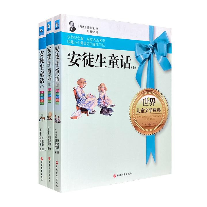 安徒生童话-(全三册)