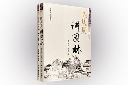 """""""建筑与文化丛书""""2册,收录中国现代著名画家《丰子恺讲西洋建筑》和园林大师《陈从周讲园林》,书中皆附有大量黑白与彩色照片为佐证,其中黑白照片多为众作者当年的拍摄作品,是旧时代的剪影;彩色照片则由编者补录,以对照百年来建筑与园林的沧桑变化。文字与图片尽富文献参考价值,注释详细,内容丰富,展现了建筑与园林的独特魅力,是阅读与研究的上佳之选!定价94元,现团购价26元包邮!"""