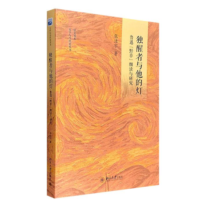 (签名版)独醒者与他的灯:鲁迅【野草】细读与研究