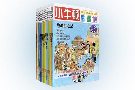 """三获金鼎奖的经典科普刊物!""""小牛顿科普馆(二)""""17册,台湾牛顿出版公司授权,科学家、教育家、摄影师、插画家专为7-12岁孩子量身定做!大16开铜版纸全彩,大量精美的彩色插图和摄影照片,简洁生动的文字说明,让孩子亲近自然、领会万物的精巧神奇。每册书后还附有趣味故事、原来如此、读一读长知识等多个小栏目,让孩子在快乐的氛围中领悟科学的奥秘,引发孩子对科学的兴趣。定价272元,现团购价68元包邮!"""