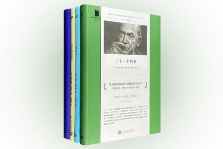 """人民文学出版社""""短经典精选""""系列4册,32开软精装,荟萃当代世界重要作家的经典短篇小说集,包括格雷厄姆·格林《二十一个故事》、安部公房《闯入者》、安东尼奥·塔布齐《时光匆匆老去》、彼得·施塔姆《我们飞》。一篇篇精彩绝伦的故事,一系列恐惧、失落、挣扎中的当代人形象,锐利的笔触深入生活,刻画出深沉的人类心理和世间百态。"""