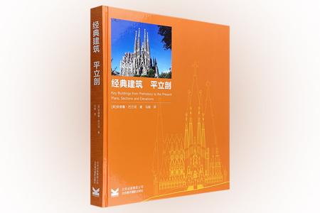 《经典建筑:平立剖》大16开精装,铜版纸印刷,全书依建筑的使用功能分为9大类型,汇聚了150座人类历史上具有重要人文与科技价值的经典建筑。每座建筑都配以数张比例精准的建筑图,包括平面、立面与剖面图,共计1030张,另配高清全彩实拍图230张,清晰呈现建筑史发展中的流派继承与风格嬗变。定价139元,现团购价39.9元包邮!