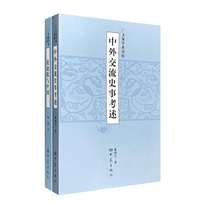 团购:大象学术书坊二种:中西交流